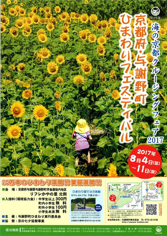 与謝野町ひまわりフェスティバルを開催致します。