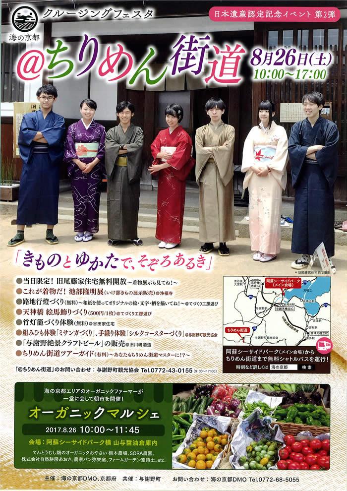 海の京都クルージングフェスタ開催について