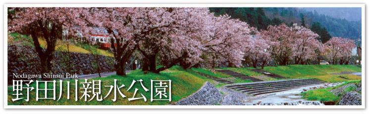 野田川親水公園