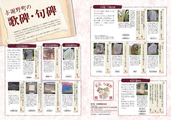与謝野町へのアクセス