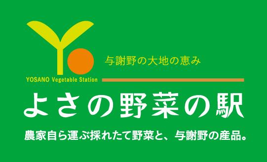 与謝野の大地の恵み よさの野菜の駅