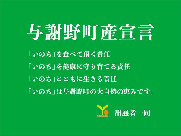 与謝野町宣言 「いのち」を食べていただく責任 「いのち」を健康に守り育てる責任