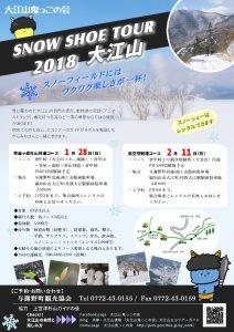 1月28日開催のスノーシューツアーについて。