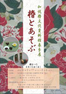 加悦椿文化資料館からのお知らせ。