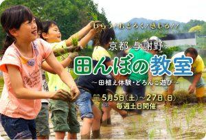 与謝野で田んぼの教室~田植え体験・どろんこ遊び~が始まります。