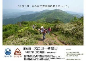 大江山連峰一斉登山のお知らせ。