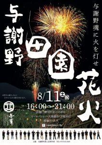 8月11日は与謝野田園花火です。