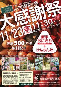 11月23日(金・祝日)よさの野菜の駅 大感謝祭のお知らせ