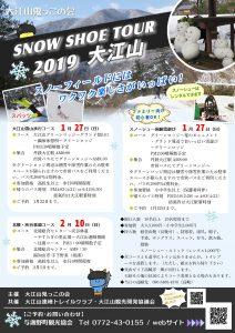 大江山鬼っ子の会SNOW SHOE TOURのお知らせ