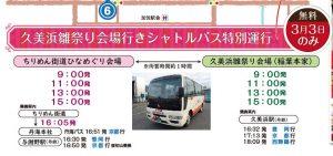 ちりめん街道ひなめぐりのシャトルバス運行のお知らせ