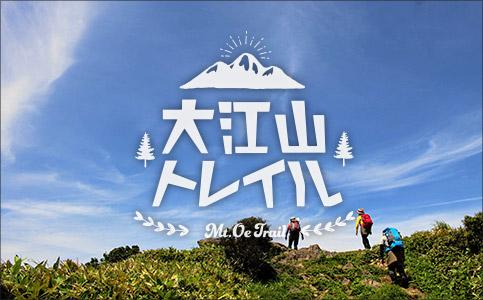 大江山トレイル