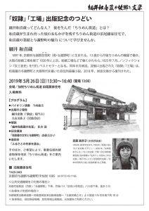 細井和喜蔵『奴隷』『工場』出版記念のつどい開催のお知らせ