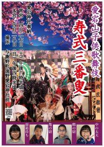 加悦谷祭り・後野子供歌舞伎のお知らせ