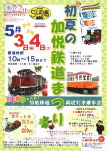 初夏の加悦鉄道まつりのお知らせ