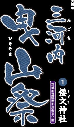 三河内 曳山祭