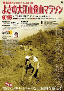 よさの大江山登山マラソンの開催決定!