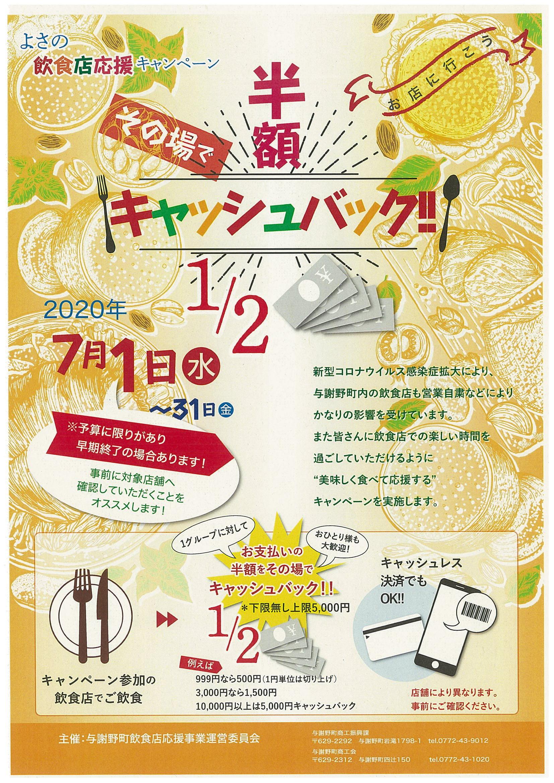 与謝野町飲食店応援キャンペーンのお知らせ