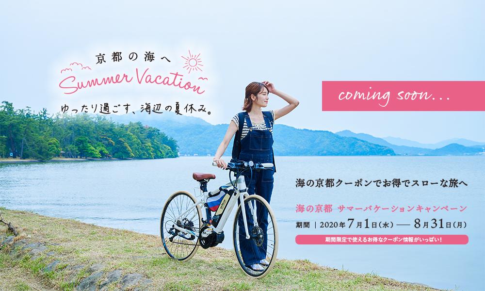 京都府・海の京都DMOのキャンペーンがスタートします。
