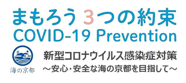 海の京都 新型コロナウィルス感染症対策