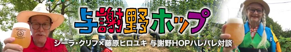 着物研究家シーラ・クリフx ビアジャーナリスト藤原ヒロユキの与謝野HOPハレバレ対談