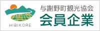 与謝野町観光協会 会員企業