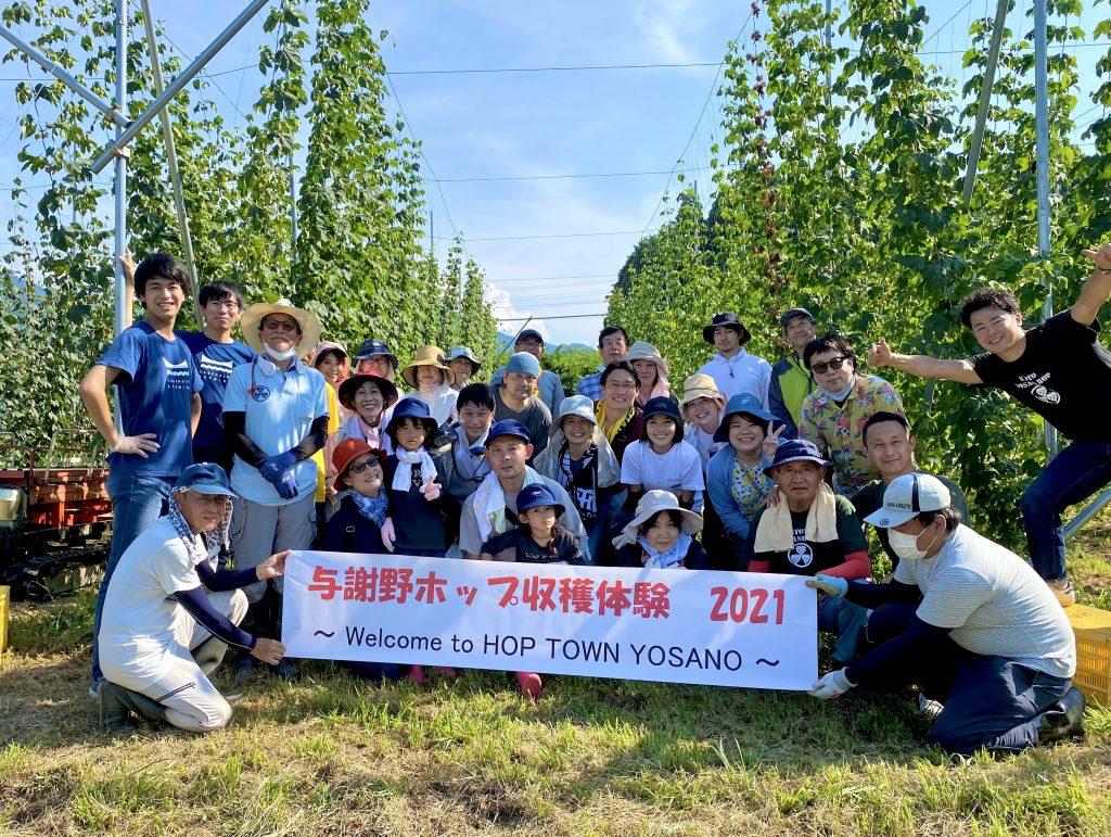 『与謝野ホップ収穫体験2021』無事終了いたしました。